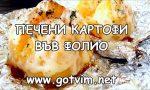 Лесни печени картофи във фолио